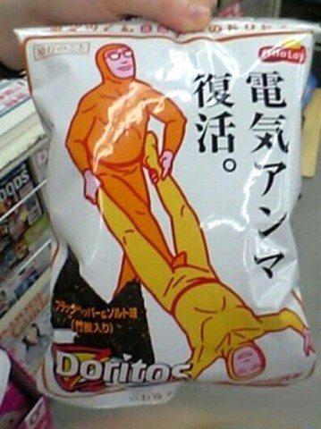 日本の変なもの21