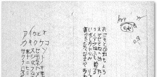 12歳の少年が書いた日本語