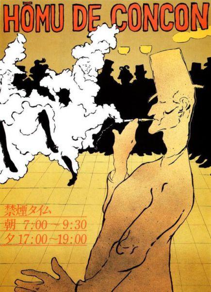 シュールな日本のポスター8