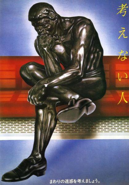 シュールな日本のポスター10