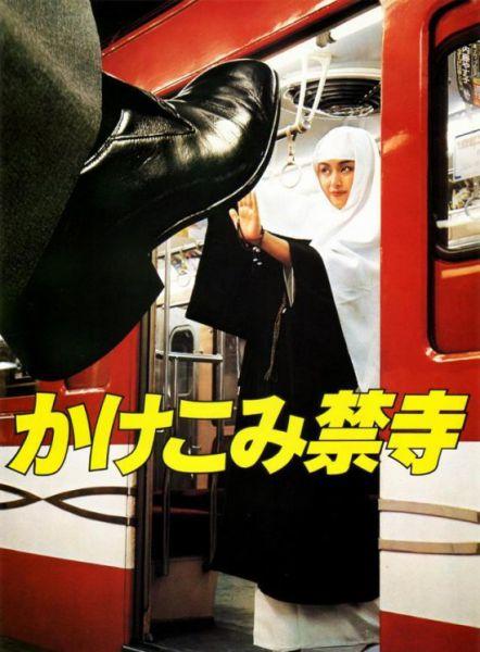 シュールな日本のポスター11