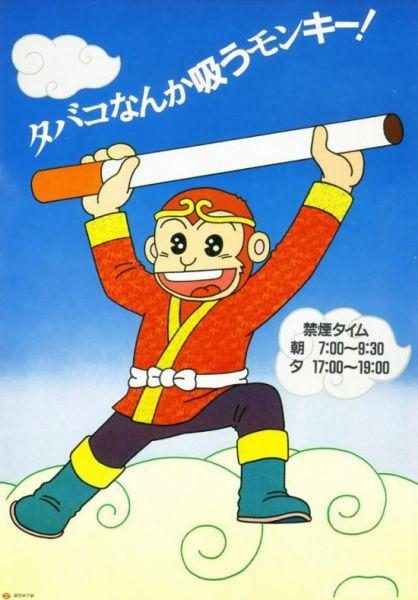 シュールな日本のポスター16