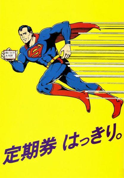 シュールな日本のポスター19