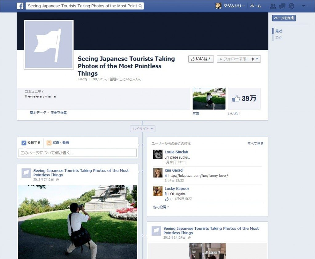 写真を撮る日本人観光客をからかったFacebookページ