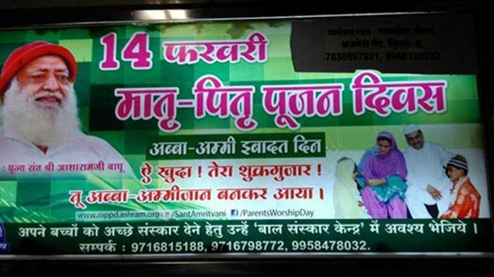 インドのバレンタインデーは両親の日?バレンタイン禁止ポスターがひどい