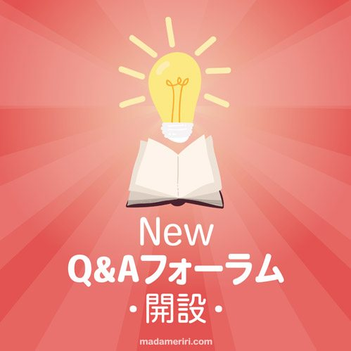 Q&Aフォーラム開設