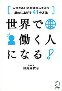 書評:世界で働く人になる!人づきあいと英語スキルを劇的に上げる41の方法