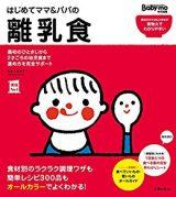 こんなに違うの?日本の離乳食の与え方の特徴、海外と違うところ5つ